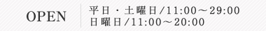 開店:平日・土曜日/12時~翌朝5時 日曜日/12時~20時